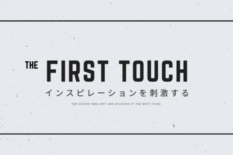 インスピレーションを刺激 – The First Touch –